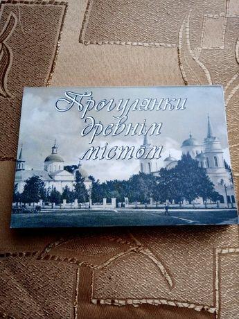 Набор старинных открыток Чернигова (Прогулянки древнім містом) - репри