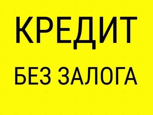 Кредит, займ без залога, на карту, перекредитование МФО! Вся Украина!