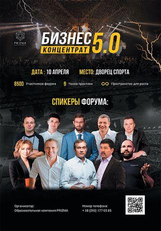Билеты на бизнес концентрат 5.0 Киев