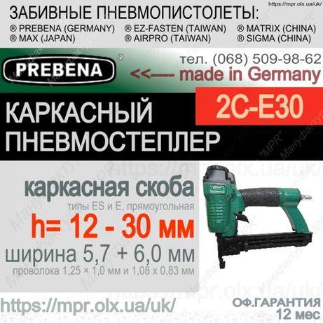 Каркасный пневмостеплер PREBENA 2C-E30 ksPP скоба ES E (12-30)* 5,7 мм