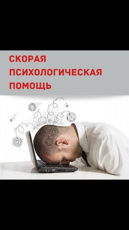 Психолог, помощь при стрессе, личностный рост, выезд на дом .