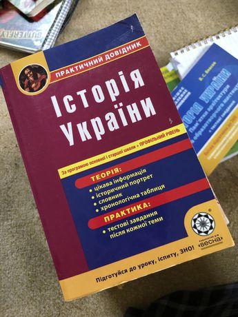 Книга з історіі України
