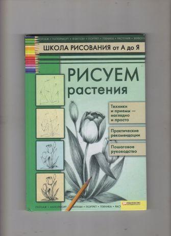 """Пенова Валентина Петровна""""Рисуем растения""""."""