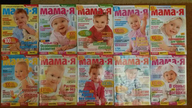Продаю журнали Мама і я.