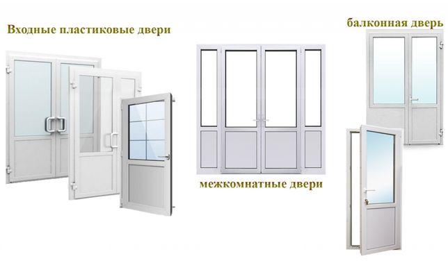 Двери металлопластиковые ПВХ Окна пластиковые, балконы лоджии, роллеты