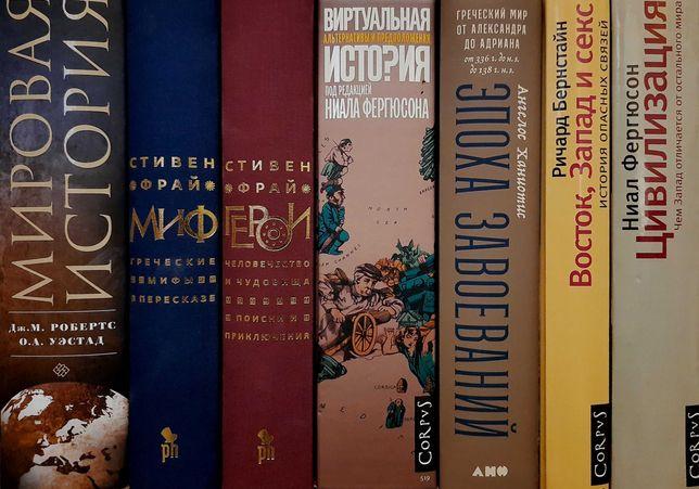 Всемирная история - 204 книг