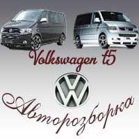Разборка Автошрот Траспортер Фольксваген Т5 Volkswagen Т5 Запчасти