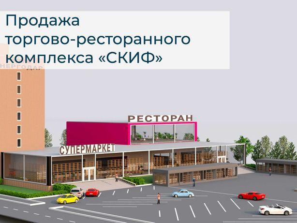 """Продается торгово-ресторанный комплекс """"СКИФ"""""""