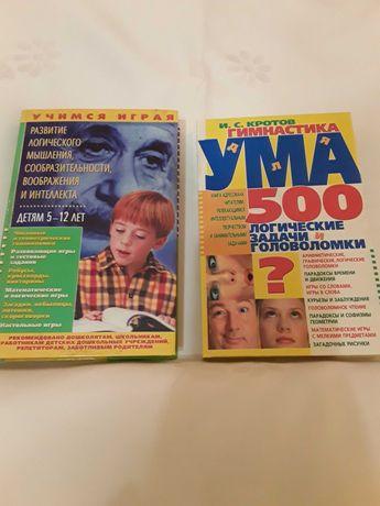 Учимся играя. И.Кротов.  500 логических задач и головоломок.