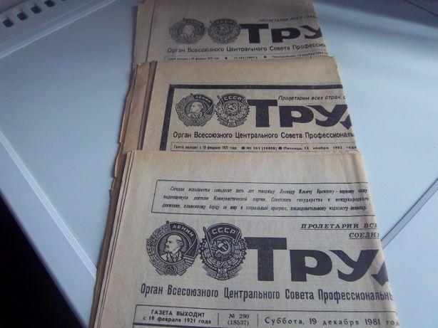 Советские газеты