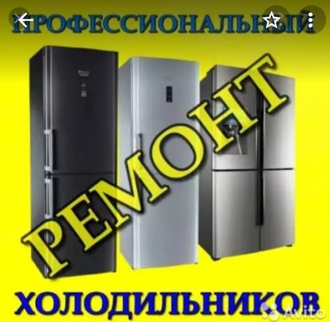 Быстрый качественный ремонт холодильников и микроволновок Стиральных м