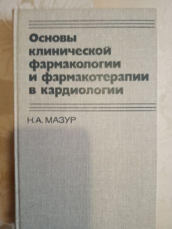 Н.А.Мазур