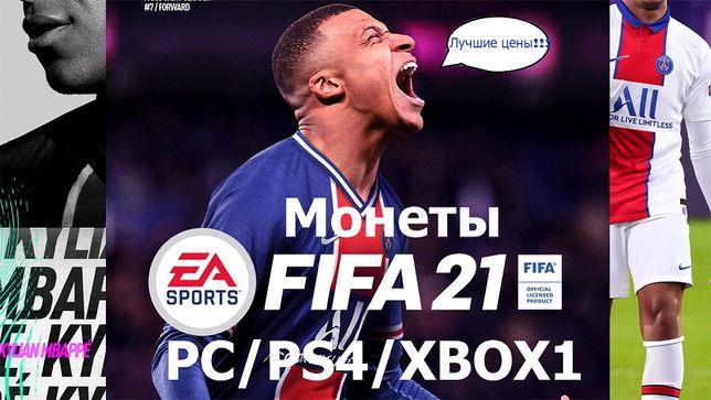 Монеты ФИФА 21.FIFA 21 COINS(PC,PS4, XBOX) Дёшево.Быстро.Надежно