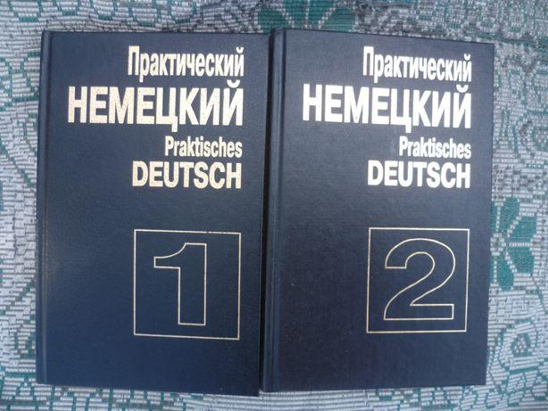 А.А. Попов, М.Л. Попок Практический курс немецкого языка в 2 книгах.
