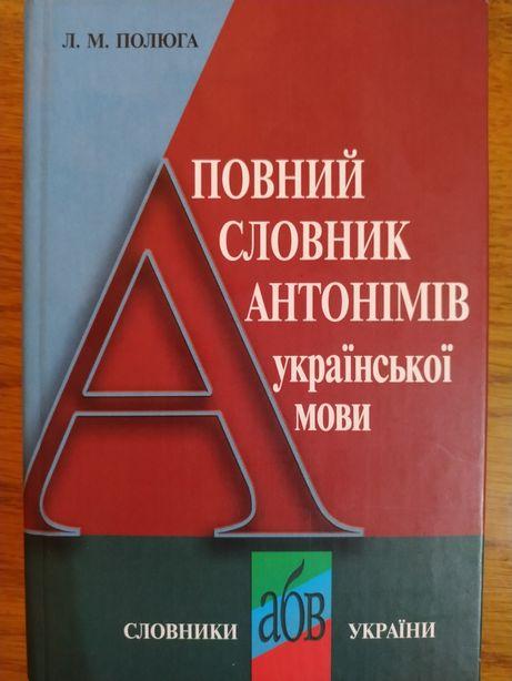 Повний словник антонімів української мови