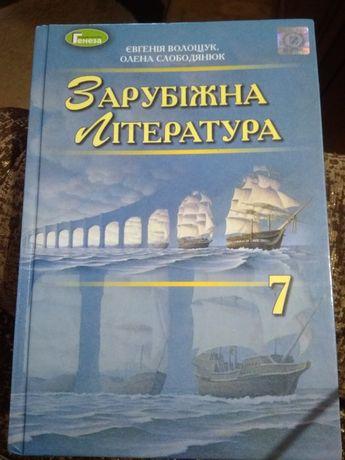Підручник 7 клас Зарубіжна література Волощук