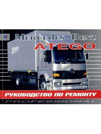 Руководство по ремонту и эксплуатации MERCEDES ATEGO
