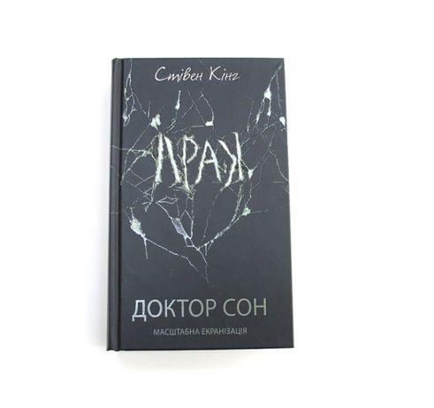 Книга Стивена Кинга(Доктор Сон)
