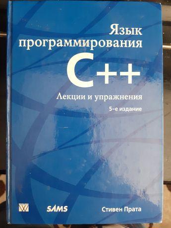 Язык программирования Стивен Прата