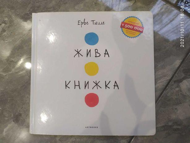 Дитячакнига Жива книжка для малюків