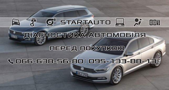 Проверка авто перед покупкой. Автоподбор. Перевірка авто. Автоэксперт.