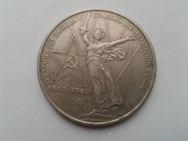 Монета 1 Рубль СССР 30 лет Победы в Великой Отечественной Войне