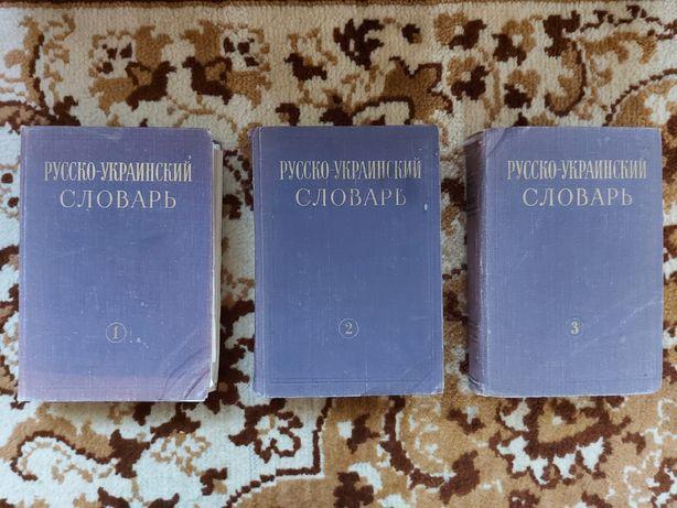 Русско-украинский словарь в 3 томах
