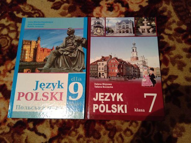 Підручники з польської мови Біленька-Свистович, Войцева 7,9 клас