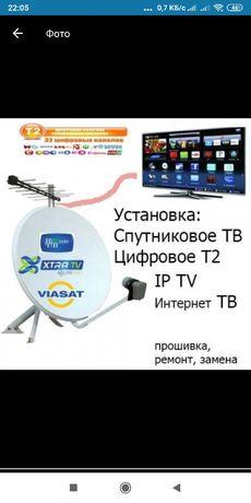 Установка настройка ремонт ТВ антенн спутниковых эфирных Т2 и IPTV