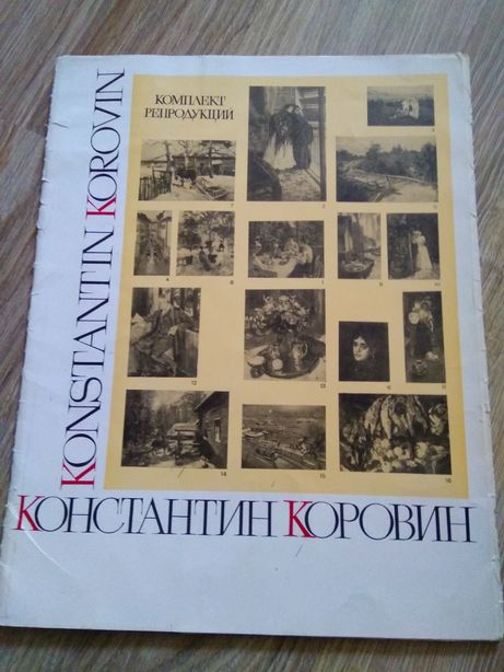 Книга , альбом репродукция Константин Коровин