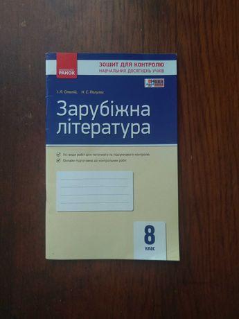 Зарубіжна література - зошит для контрольних робіт 8 клас