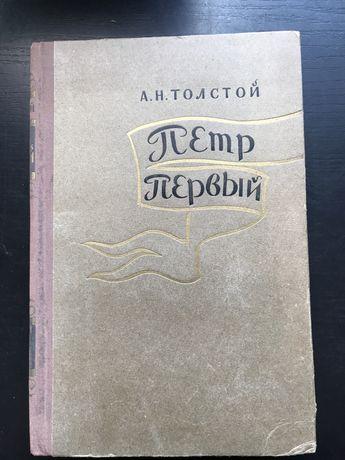 А. Толстой Петр Первий антикваріат 1959 рік