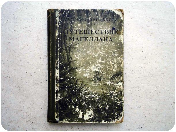 Книга Антонио Пигафетта Путешествие Магеллана