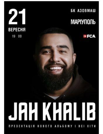 Продам билеты JAH KHALIB 21.09