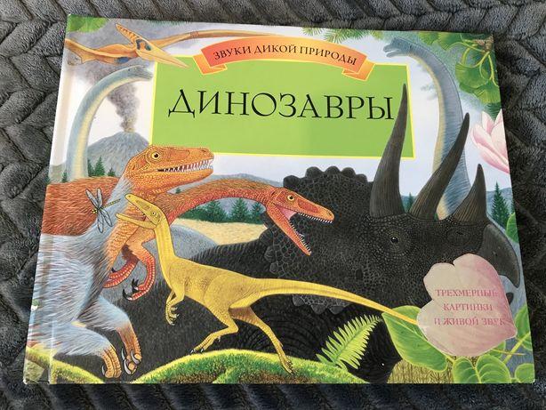 3D Книга звуки дикой природы - Динозавры