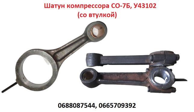 Шатун (со втулкой, бабитом) компрессора СО-7Б, У-43102А; запчасти