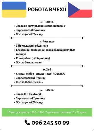 Чехія чеська віза на 90 днів 150 Є