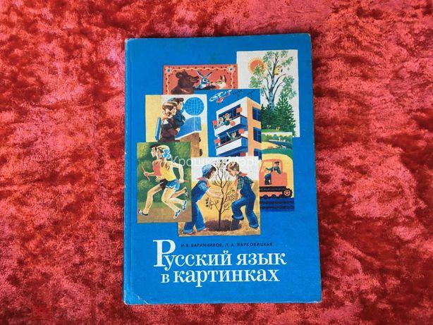 УЧЕБНИКИ СССР. Русский язык в картинк, 1987 г. Отпеч в ГДР, Дрезден