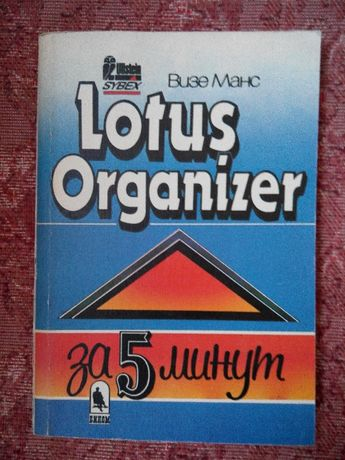 Lotus Organizer за 5 минут. ВизеМанс