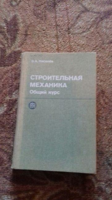 """"""" Строительная механика"""" В. А. Киселев 1986 р"""