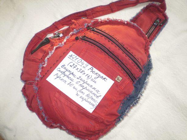 Рюкзак джинсовый №21049