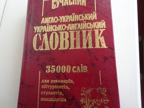 сучасний англо-український українсько-англійський словник