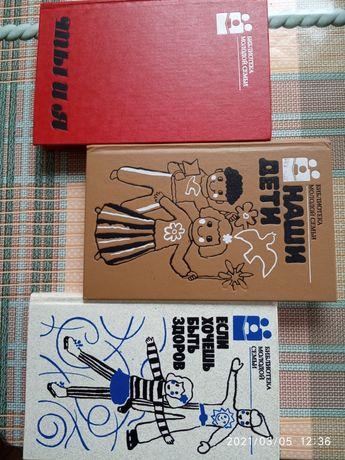 """Книги із серії """"Библиотека молодой семьи"""""""