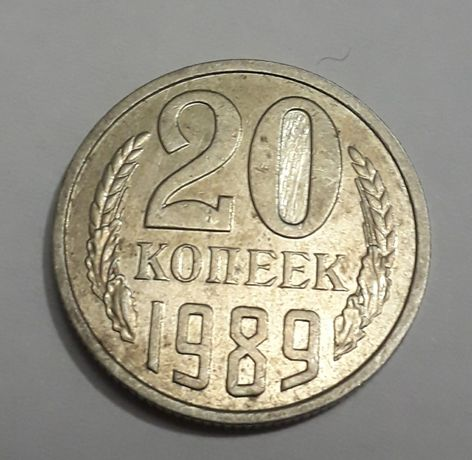 Монета Ссср 1989г.в.