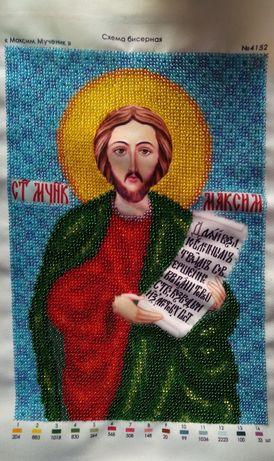 Святой мученик Максим бисером