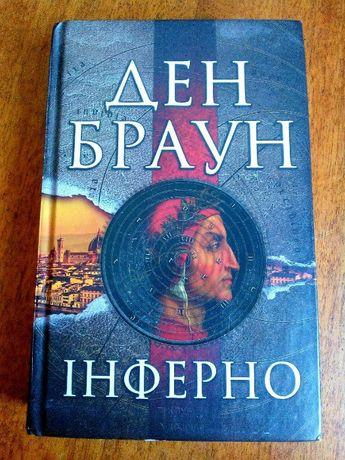 """Книга """"Інферно"""". Ден Браун"""