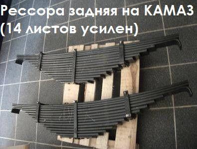 Рессора задняя на КАМАЗ 5320, 55111 рисора 14 или 12 листов ресора