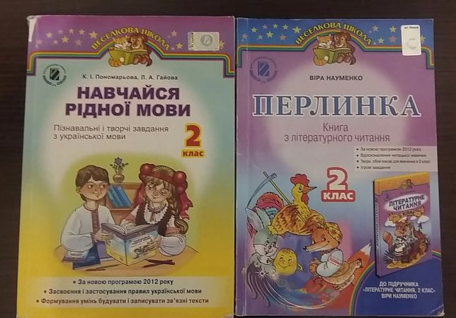 2 клас українська мова та літературне читання