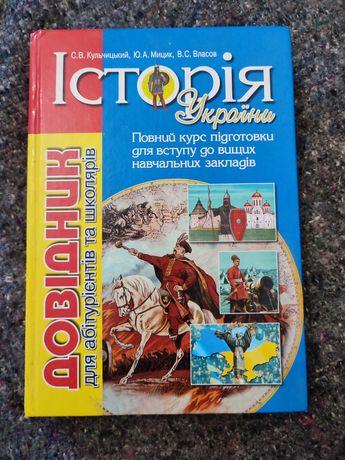 Історія України для школярів та абітурієнтів