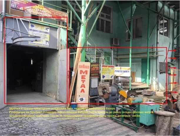 Здається складське приміщення недалеко центру та базару 115м.кв